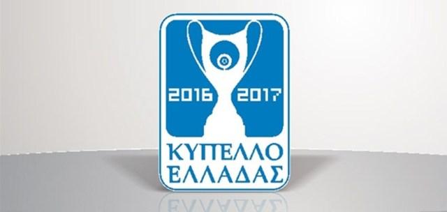kypello-ellados-logo-2016-2017