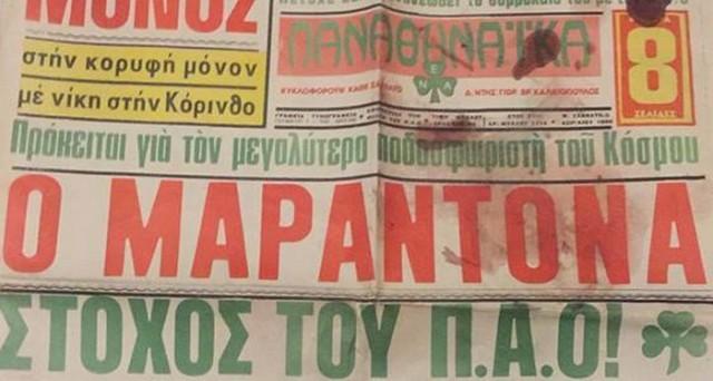 maradona_panathinaikos.jpg